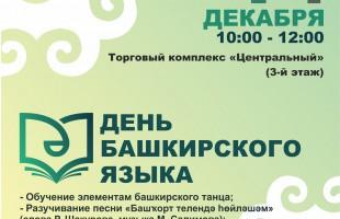 В ТК «Центральный» пройдёт акция ко Дню башкирского языка