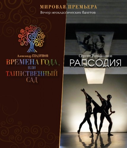 """Вечер неоклассических балетов """"Времена года, или таинственный сад/Рапсодия"""""""