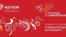 Фотоконкурс «Русская цивилизация» продолжает приём заявок