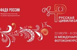 Объявлен старт III Международного фотоконкурса «Русская цивилизация»