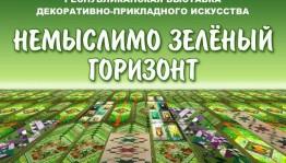 В Уфе откроется Республиканская выставка декоративно-прикладного искусства