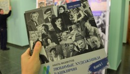 "In Ufa presented the first book of the project ""Favorite Artists of Bashkiria"""