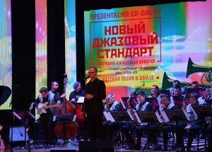 The pop-jazz orchestra under the direction of Oleg Kasimov introduced a new CD