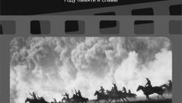 Республиканский музей Боевой Славы приглашает на мини-выставку «Униформа РККА. Кавалерия»