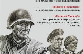 В Музее 112-й Башкирской кавалерийской дивизии стартовали мероприятия исторического видеолектория «Битва за Москву»