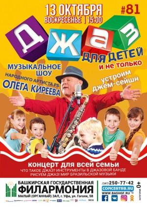 """Концерт Олега Киреева """"Джаз для детей и не только"""""""