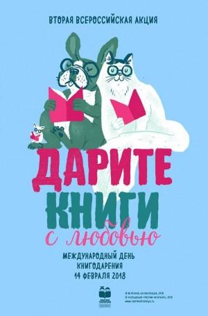 Библиотеки Башкортостана приглашают принять участие во Второй Всероссийской акции  «Дарите книги с любовью»