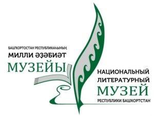 НЛМ РБ объявляет интернет-конкурс видеороликов «Читаем Бикбая»