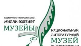 Национальный литературный музей Республики Башкортостан продолжает прием заявок на участие в Республиканском конкурсе «Мой музей»