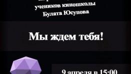 Casting in the Film School of Bulat Yusupov