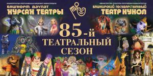Башкирскому театру кукол – 85 лет!