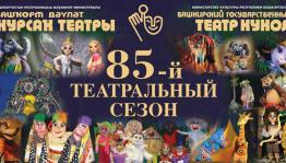 Bashkir Puppet Theatre celebrates 85-year anniversary