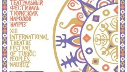 Башкирский театр им.М.Гафури примет участие в Международном театральном фестивале тюркских народов «Науруз»