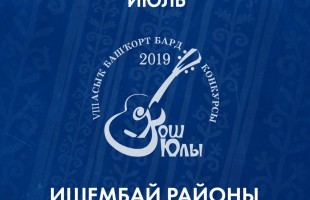 С 12 по 14 июля в районах республики пройдут молодёжные фестивали