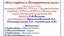 """Сегодня в Уфимском институте искусств состоится концерт """"Кыл-кубыз в Концертном зале"""""""