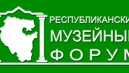 V Republican Museum Forum will be held in Oktabrsky