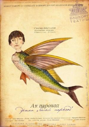 Башдрама приглашает на «Белый пароход» Ч.Айтматова