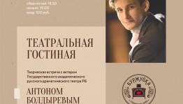 Русдрамтеатр приглашает на творческую встречу с молодым актером Антоном Болдыревым