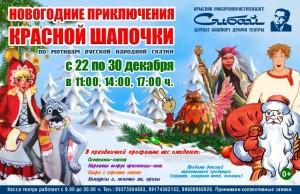 Новогоднее приключение Красной Шапочки