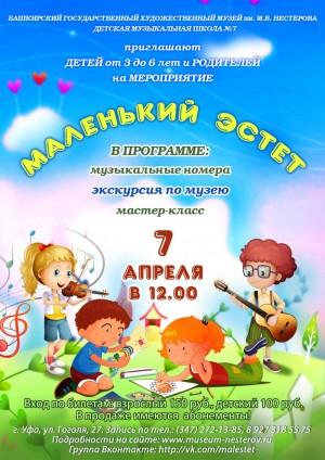 """""""Маленький эстет"""" в музее им. М. Нестерова"""