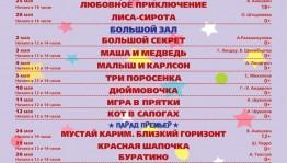 В Башкирском театре кукол пройдёт Парад Премьер