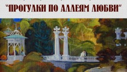 """Посетите концерт """"Прогулки по аллеям любви"""" в ВЗ """"Ижад"""""""