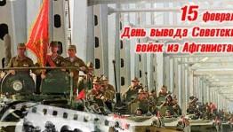 В Уфе пройдут мероприятия, посвященные 28-й годовщине окончания военной операции Советской Армии в Афганистане