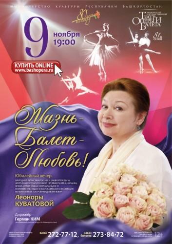 Гала-концерт к юбилею народной артистки РФ и РБ Леоноры Куватовой