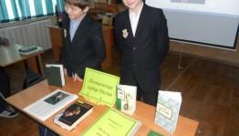В библиотеке №16 прошло мероприятие, посвященное 120-летию со дня рождения Сергея Есенина