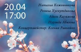 Башкирский художественный музей им.М.Нестерова приглашает всех любителей классической вокальной музыки на концерт