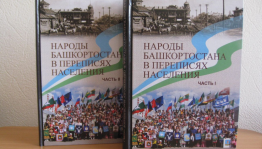 """In Bashkortostan published a collection of """"Peoples of Bashkortostan in the census"""" book"""