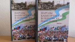В Башкортостане вышел сборник «Народы Башкортостана в переписях населения»