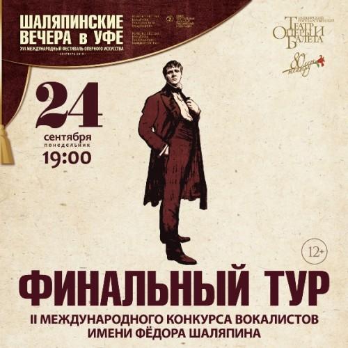 Финальный тур Международного конкурса вокалистов им.Ф.Шаляпина