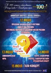 """Международный фестиваль искусств """"Сердце Евразии"""""""