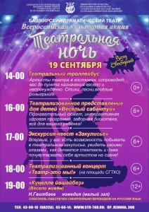 Театральная ночь в СГТКО