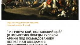 В День воинской славы России Национальная библиотека РБ проведет выставку «И грянул бой, Полтавский бой»