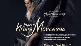 The Moiseyev State Folk Dance Ensemble will present the premiere dance in Ufa