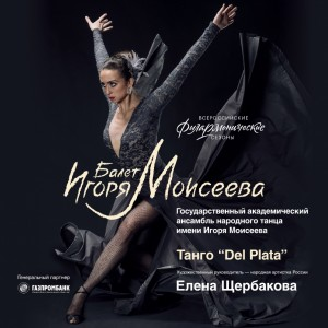 The Moiseyev State Folk Dance Ensemble will present the premiere dance in Ufa