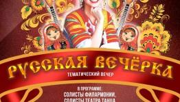 Стерлитамакское театрально-концертное объединение приглашает на тематический вечер
