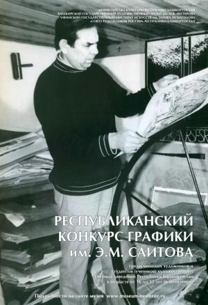 Объявлен Республиканский конкурс графики имени Эрнста Саитова