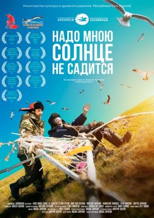 Кинотеатр «Родина» приглашает на показы фильма «Надо мною солнце не садится» якутского режиссёра Любови Борисовой