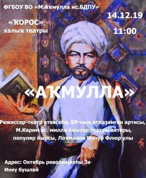 «Ҡорос» халыҡ театры премьера әҙерләне