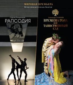 """Вечер неоклассических балетов """"Времена года, или таинственный сад"""" / """"Рапсодия"""""""