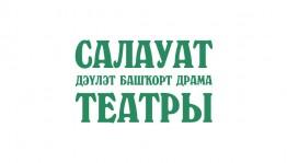 Салаватский башдрамтеатр выезжает на гастроли