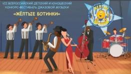 В Уфе состоится  VII Всероссийский детский и юношеский конкурс-фестиваль  джазовой музыки «Жёлтые ботинки»