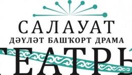 Салаватский башкирский драматический театр готовит премьеру «№13» по пьесе Рея Куни в постановке Эдуарда Шахова