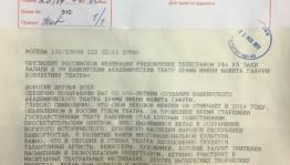 Ил президенты Владимир Путин Башҡорт академия драма театрын юбилейы менән ҡотланы