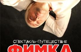 """Впервые в Уфе театр """"Нитья"""" представит моноспектакль """"Фимка"""""""