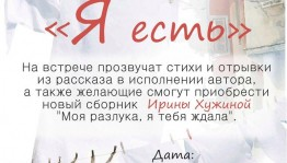 В Национальной библиотеке им. А.-З. Валиди состоится презентация второго сборника стихов Ирины Хужиной