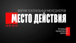 Форум театральных менеджеров «Место действия» принимает заявки